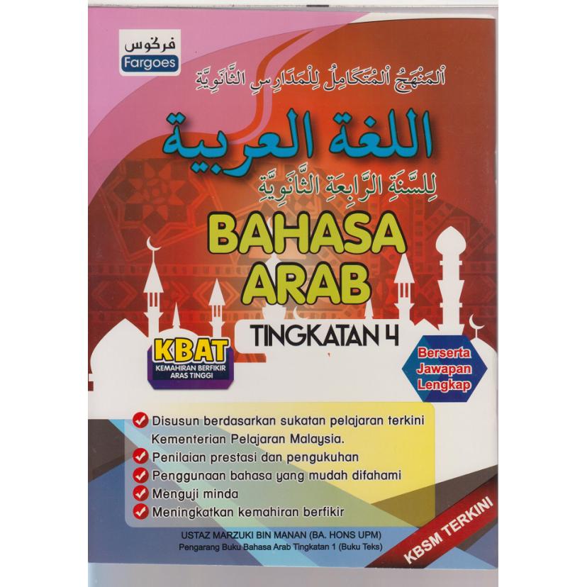 Buku Aktiviti Bahasa Arab Tingkatan 4