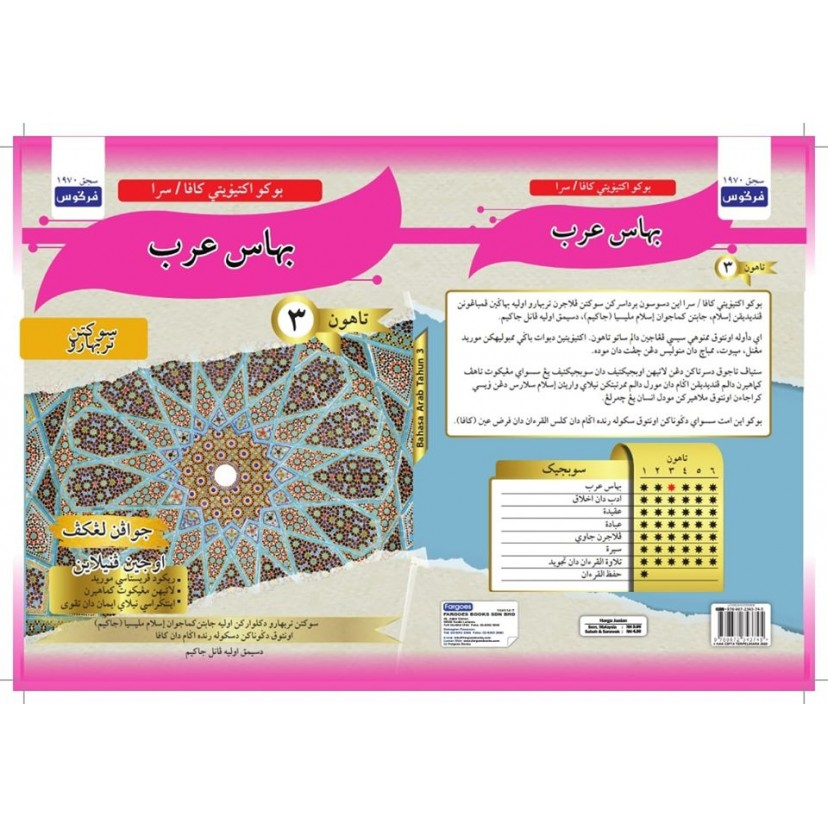 Buku Aktiviti KAFA/SRA BAHASA ARAB TAHUN 3