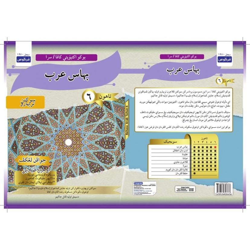 Buku Aktiviti KAFA/SRA BAHASA ARAB TAHUN 6
