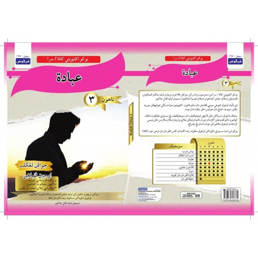 Buku Aktiviti KAFA/SRA IBADAH TAHUN 3