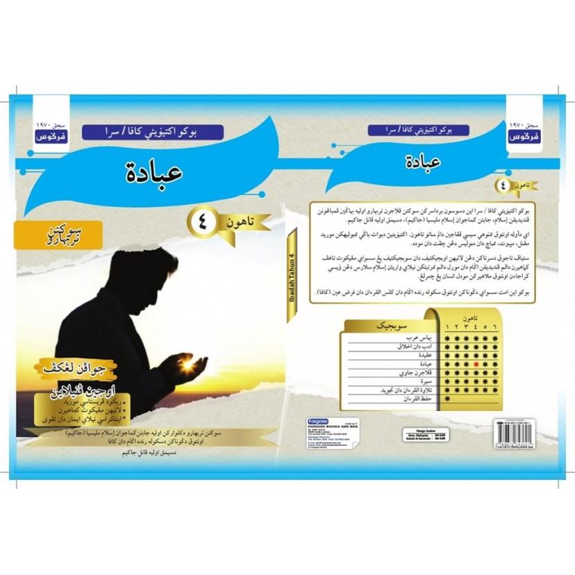 Buku Aktiviti KAFA/SRA IBADAH TAHUN 4