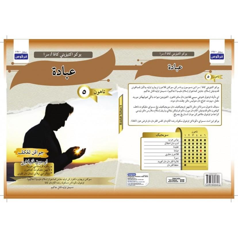 Buku Aktiviti KAFA/SRA IBADAH TAHUN 5