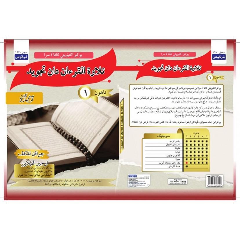 Buku Aktiviti KAFA/SRA TILAWAH AL QURAN TAHUN 1