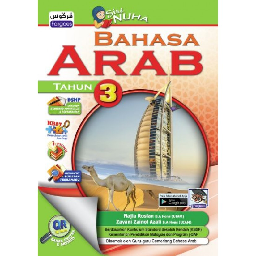 Siri Nuha Bahasa Arab (Tahun 3)