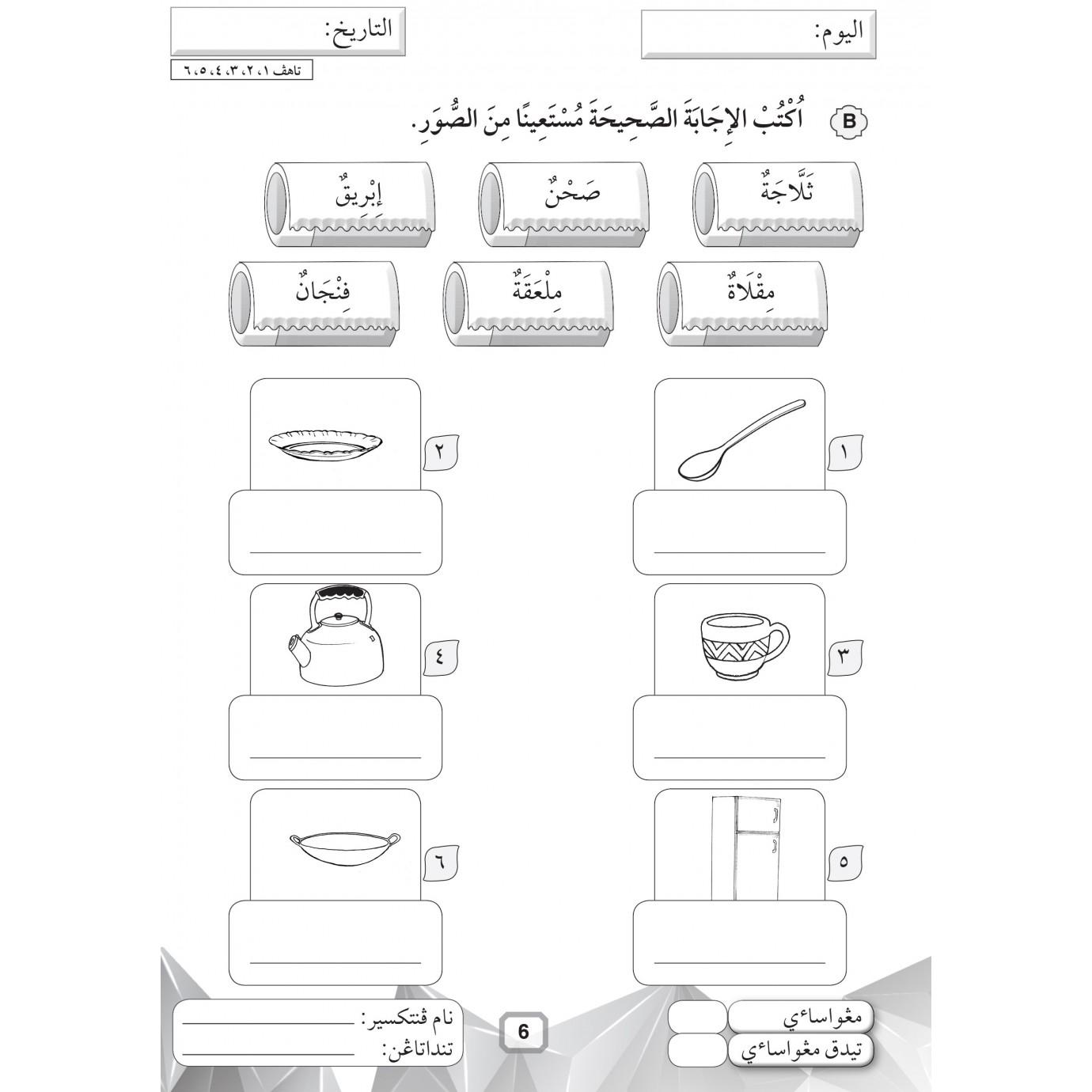 Siri Nuha Bahasa Arab (Tahun 5)