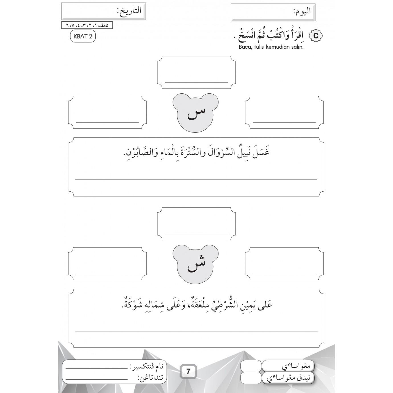 Siri Nuha Bahasa Arab (Tahun 6)