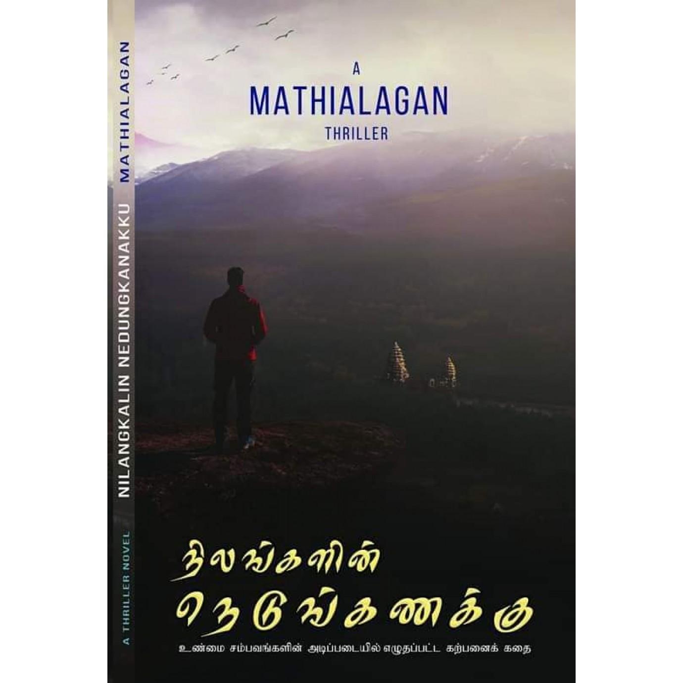 Nilangkalin Nedungkanakku – Tamil Novel