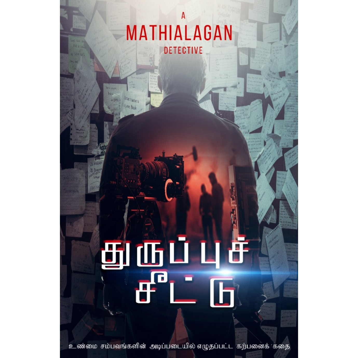 Thuruppu Sethu – Tamil Novel