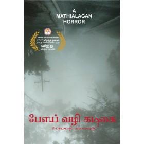 Pei Vali Kadikai – Tamil Novel
